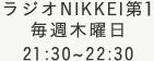 ラジオNIKKEI第1  毎週木曜日 21:30~22:30